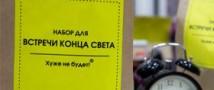 Наборы для встречи конца света стали продавать в России