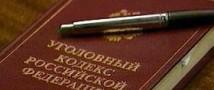 Закон о государственной измене вступил в силу