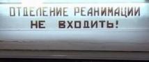 ДТП на Камчатке: четверо остаются в реанимации