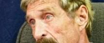 В Белизе арестован создатель антивируса McAfee