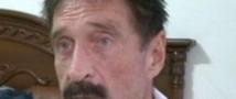 Джон Макафи заявил, что полицией был пойман его двойник