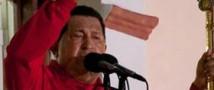 В состоянии здоровья президента Венесуэлы наблюдается легкое улучшение