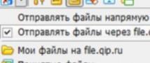 Файлы, которые пересылались по ICQ находились в свободном доступе