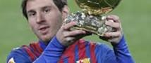 Лионель Месси получил четвёртый «Золотой мяч».
