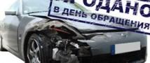 Особенности выкупа аварийных машин