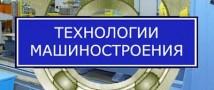 II-я международная заочная конференция «Инновационные материалы и технологии в машиностроении».