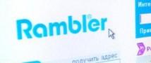 Компания «Рамблер» объявила о приостановке работы «Рамблер-Карт»