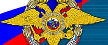Сегодня отмечается день МВД России