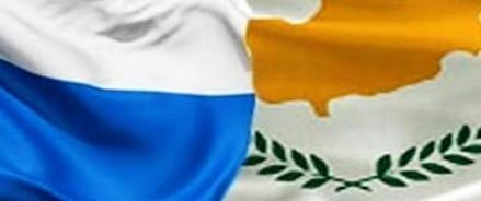 Кипр озвучил величину российских вкладов.