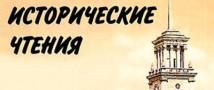 4-ая всероссийская с международным участием конференция «Кубанские исторические чтения»