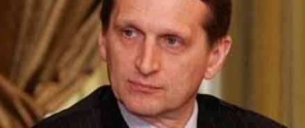На интронизацию Папы Римского от России поедет Сергея Нарышкин