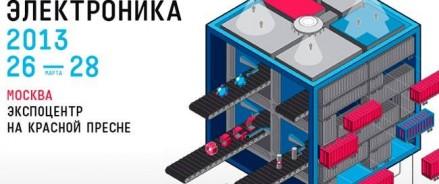 Выставка «Новая электроника»