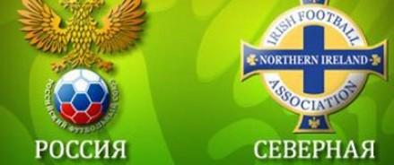 Чемпионат мира: матч Россия – Северная Ирландия может не состояться.