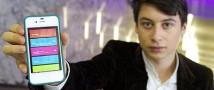 17-летний британец продал приложение за 30 млн. долларов