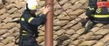 Пожарными из Ватикана установлена дымовая труба над Сикстинской капеллой