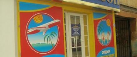 Туристическая фирма «Робинзон» обманула 45 туристов.
