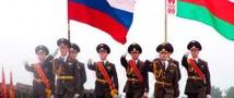 Москва и Минск: напряженная обстановка.