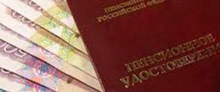 Пенсионный фонд не будет собирать социальные налоги