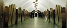 В Московском метро полицейского ударили бутылкой