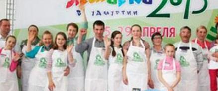 Выставка Всероссийская ярмарка в Удмуртии