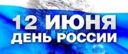 Сегодня в Российской Федерации празднуют день России