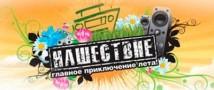 Рок фестиваль «Нашествие» готовит бронетехнику