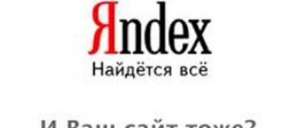 У «Яндекса» появился мобильный браузер