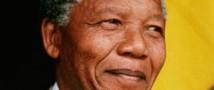 Нельсон Мандела жив
