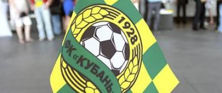 Краснодарский клуб усиливает основной состав перед Лигой Европы