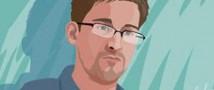 Эдвард Сноуден открывает новые секреты