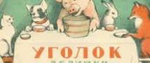 В «Уголке Дурова» раскрыли новые махинации