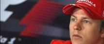 Гонщик Lotus — Кими Райкконен уходит в Ferrari из-за задержки зарплаты