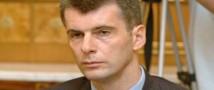 Прохоров заявил, что земля должна перейти в частную собственность