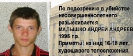 Подозреваемый в убийстве школьника в Волгоградской области был задержан
