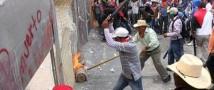 В Мехико полиция разогнала демонстрацию преподавателей