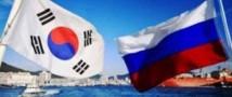 России и Южная Корея отменят визовый режим