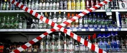 В Приамурье действует ограничение на продажу спиртных напитков