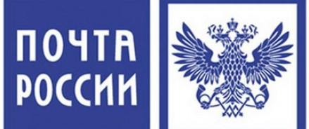 Работникам «Почта России» выделят 15 миллиардов рублей на повышение зарплаты