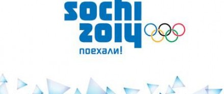 Стало известны дата и время начала Олимпийских игр в Сочи