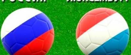 Сборная России разгромила Люксембург — 4:0