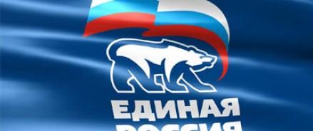 «Единая Россия» запускает новый проект