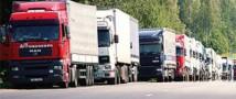 Пробки на границе России и Украины уменьшились