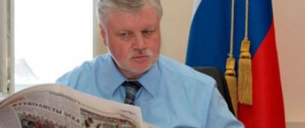 Четвертый раз женился депутат Сергей Миронов