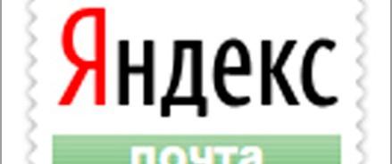 По Яндекс почте можно будет отправлять деньги