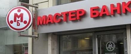 Вкладчиков Мастер-Банка разделят пополам ВТБ 24 и Сбербанк