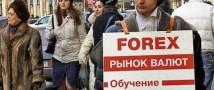 Центральный банк планирует вмешаться в рынок Forex