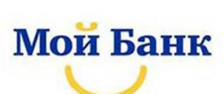 «Мой банк» нуждается в крупных финансовых вливаниях