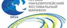 Россия создала проект проведения панъевропейского фестивального марафона