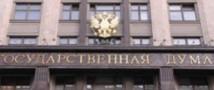 В Госдуме появится ложа для депутатов-должников