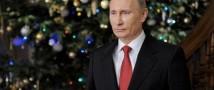 Путин встретил Новый год в Хабаровске